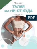 Талия_2_5312163551970855685.pdf
