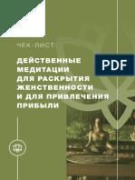 Медитации.pdf
