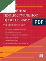 Измайлов И.О. - Уголовное Процессуальное Право в Схемах - 2014