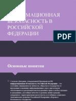 презентация информатика.ppt