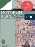 История Кореи.pdf
