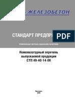 rusiski gb gaminiai