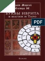 4.Буквы Иврита в Магии и Таро.