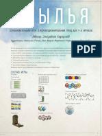 Krylya_rules.pdf