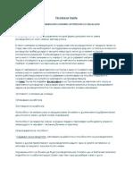 Нов Microsoft Office Word Document