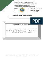 TECHNIQUES D'EXPRESSION (FRANÇAIS)CNEPD.pdf