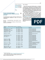 Examen histopathologique