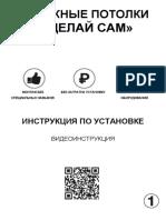 instruktsiya_sdelaj_sam