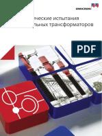 Instrument-Transformer-Testing-Brochure-RUS.pdf