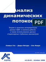 Kappa_analiz_dinamicheskikh_potokov.pdf