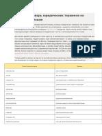 Базовый словарь юридических терминов на английском языке.docx