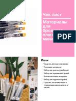 чек-лист-набор бровиста-план минимум.pdf