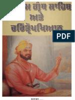 Sri Dasam Granth Sahib Ate Charitropakhyan - Swami Brahm Dev Udaasi