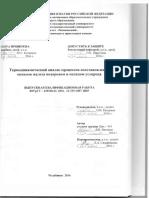 2016_441_ivochkindv.pdf