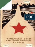 Гражданская война и иностранная интервенция на Урале.pdf