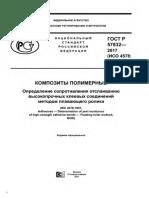 ГОСТ Р 57832_2017 (ИСО 4578_1997)
