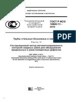 ГОСТ Р ИСО 10893-11_2016 УЗК