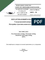 ГОСТ Р ИСО 16811_2020 (ISO 16811_2012)