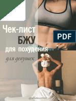 Чек-лист-по-БЖУ.pdf