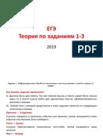 ЕГЭ теория к 1-3.pptx