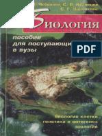 chebyshev_n_v_kuznetsov_s_v_zaychikova_s_g_biologiya_tom1.pdf