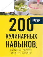 200 кулинарных навыков, которыми должен владеть каждый - Клара Пол, Эрик Трей.pdf