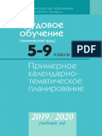 Календарно-тематическое планирование по техническому труду 5-9 класс (2019-20) (2)