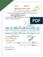 قواعد مستوى 3 ملون A+_0.pdf