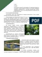 Природа Воронежского края