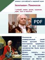 Ломоносов 1