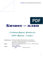 Бизнес-план.doc