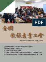 AETU 28期會刊(109.12)