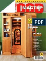 Wood Мастер 2017 №6