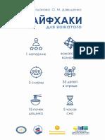 Bogdanova_E_V_Davydenko_O_M_Layfkhaki_dlya_vozhatykh.pdf