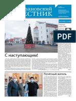 Рязановский вестник