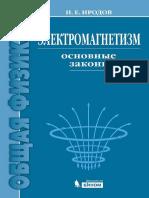 И.Е. Иродов Электромагнетизм. Основные Законы - 2019