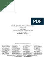 ИПКС-011-150-3 Ванна пастеризации