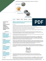 Общая Характеристика Электролиза Как Метода Получения металлических порощков