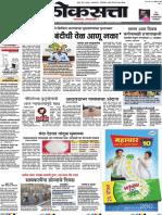 loksatta-aurangabad-12-10-2020.pdf