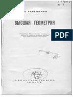 Bakelman_Vysshaya.pdf