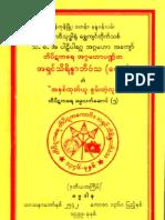 Yaw_Sayadaw_Pen