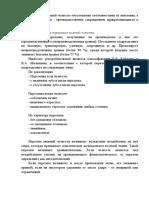 парвар-501693959.doc