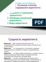 Лекция 1 презентация