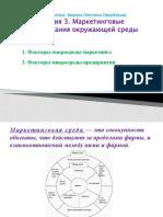 Лекция 3 презентация