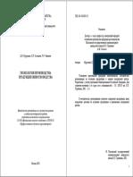 Технология производства продукции животноводства Методические рекомендации по изучению дисциплины и задания контрольной работы.pdf
