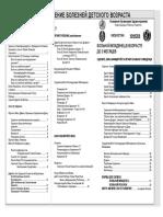 ИНТЕГРИРОВАННОЕ ВЕДЕНИЕ БОЛЕЗНЕЙ ДЕТСКОГО ВОЗРАСТА CIMC Книга.pdf