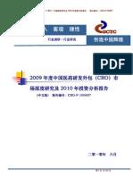 2009年度中国医药研发外包(CRO)市场深度研究及2010年投资分析报告