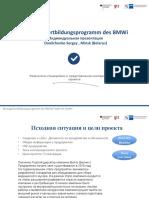 Индивидуальные презентации Шаблон.pptx