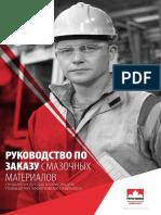 PCL-Handbook_RU