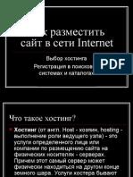Как разместить сайт в сети Internet